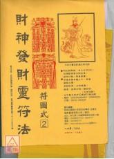财神发财灵符法(符图式2)《绸布印刷》
