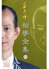 苏民峰相学全集 四 手相面相 五术书籍 星侨网路书店
